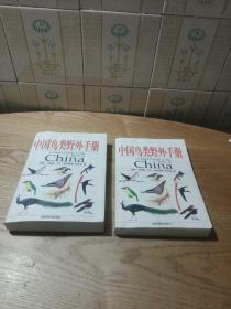 中国鸟类野外手册(上下册)