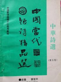 中华诗选 (第五卷)