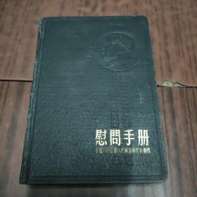 慰问手册(书柜上)