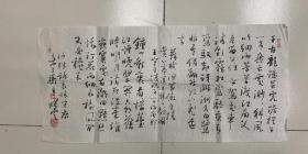 中国书协主席孙晓云 书法一副,约两个平尺,小字 精品 保真!