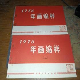 年画缩样  1976年  一、二 册, 2册合售(安徽人民出版社)私藏品佳