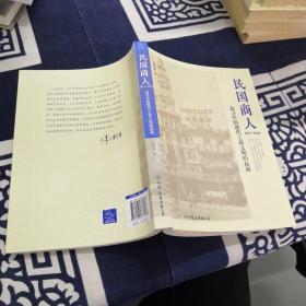 民国商人:1912—1949:追寻中国现代工商文明的起源(签名钤印本)