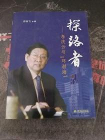探路者——李庆云与『环渤海』