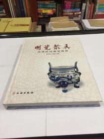 明瓷聚真:山西民间藏瓷精粹