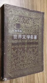 世界文学名著连环画(7)