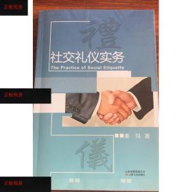 【欢迎下单!】社交礼仪实物秦玛云南人民出版社9787222080034