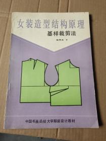 女装造型结构原理 基样裁剪法