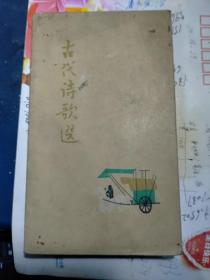 60年代老版·古代诗歌选 (一.四)合售