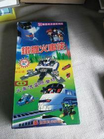 铁胆火车侠 51集日本卡通系列片(28碟装VCD)