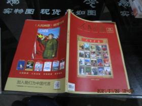 人民画报2020年10月刊  70周年特辑  品如图   -2-1号柜