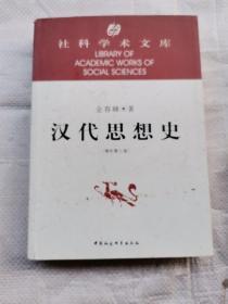 汉代思想史(增补第三版)
