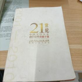 2010年短篇小说