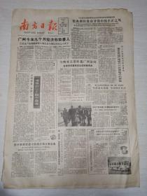 南方日报1982年10月12日(4开四版)广州今年九个月经济形势喜人;坚决刹住建房分房中的不正之风;要求各地严格实行计划用电节约用电;湛江地区连续发生食物中毒事件。