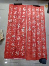 清末朱砂拓片  2张合售(尺寸131 x 47)