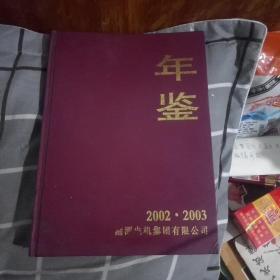 湘谭电机集团有限公司年鉴(2002、2003)