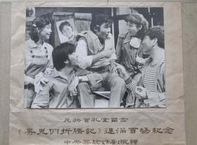 八十年代初中央实验话剧院赠中杰英编剧《哥儿们折腾记》连满百场纪念照片