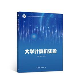 大学计算机实验(教育部大学计算机课程改革项目规划教材)