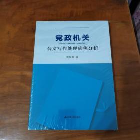 党政机关公文写作处理病例分析(全新,未拆封)