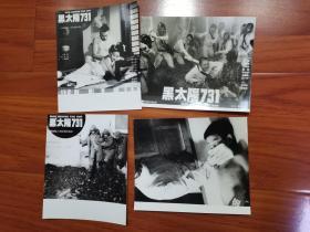 抗日影片《黑太阳731》原版黑白相片剧照一套8张全