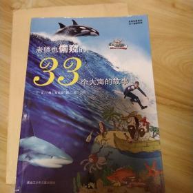 老师也偷窥的33个大海的故事