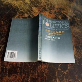 文明与国际政治:中国学者评亨廷顿的文明冲突论