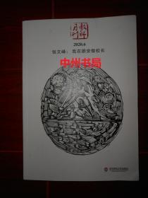 (教师月刊 2020.6 )张文峰:我在雄安做校长 大夏书系(内页品好 未见划迹 品相看图)