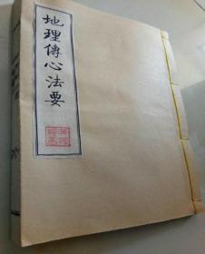 地理传心法要  刘江东刘氏地理心法  80页 杨公秘诀