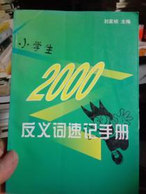 小学2000反义词速记手册