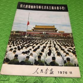 人民画报 1976创刊号 毛泽东主席逝世