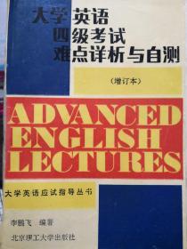 大学英语四级考试难点详析与自测(增订本)