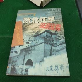 陕北红军征战纪实(红军征战卷)/中国人民解放军征战纪实丛书