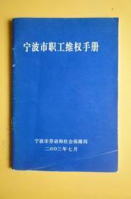 宁波市职工维权手册