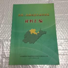 黄河三角洲高效生态经济区材料汇编