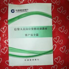 中国建设银行信贷人员岗位资格培训教材资产保全篇
