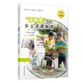 """新书--幼儿园活教育课程丛书:""""活教育""""中的乡土资源教育"""