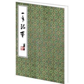 【新华书店】正版 一年纪事姚奠中商务印书馆9787100116497 书籍