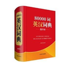 80000词英汉词典(缩印本)