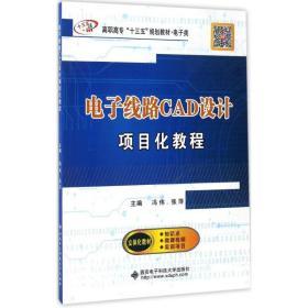 【新华书店】正版 电子线路CAD设计项目化教程冯伟西安电子科技大学出版社9787560644325 书籍