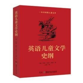 全新正版图书 英语儿童文学史纲 约翰·洛威·汤森 湖南少年儿童出版社 9787556235186胖子书吧