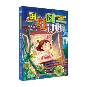 """全新正版图书 恼人的""""开学综合征"""" 赵静 河北少年儿童出版社 9787559531063胖子书吧"""