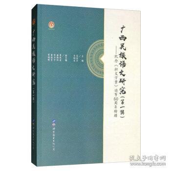 广西民族语文研究(第一辑-纪念《壮文方案》颁布60周年特辑 关仕