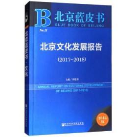 北京文化发展报告:2017-2018:2017-2018 李建盛 编 9787520124560