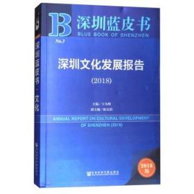 深圳文化发展报告:2018:2018 王为理,陈长治 编 9787520125543