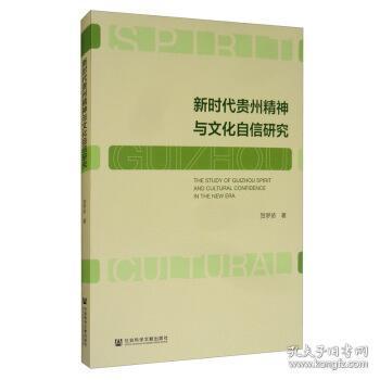 新时代贵州精神与文化自信研究 贺梦依 著 9787520155526 社会科