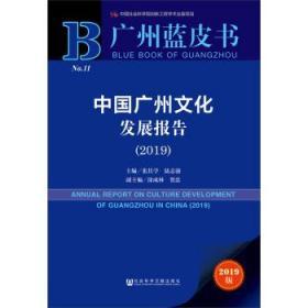 中国广州文化发展报告:2019:2019 张其学,陆志强,涂成林,贺忠
