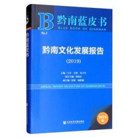 黔南文化发展报告:2019:2019 王芳,方林,莫才军,雷翔,杨胜雁