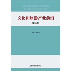 文化和旅游产业前沿  第六辑 郭万超 9787520161053 社会科学文献