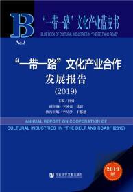 """""""一带一路""""文化产业合作发展报告:2019:2019 向勇李凤亮花建副"""