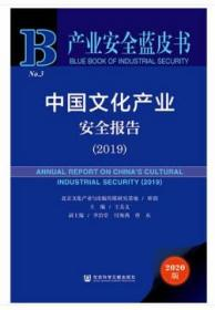 中国文化产业安全报告:2019:2019 王关义李治堂付海燕佟冬