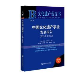 中国文化遗产事业发展报告:2018-2019:2018-2019 苏杨张颖岚于冰